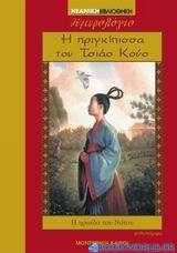 Η πριγκίπισσα του Τσιάο Κούο