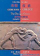 Guide Book of Greece and the Olympic Games