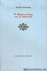 Ο Μακρυγιάννης και το σκάνταλο