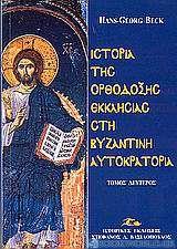 Ιστορία της ορθόδοξης εκκλησίας στη βυζαντινή αυτοκρατορία