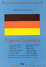 Γερμανοί συγγραφείς