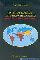 Ο τρίτος κόσμος στις διεθνείς σχέσεις
