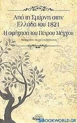 Από τη Σμύρνη στην Ελλάδα του 1821