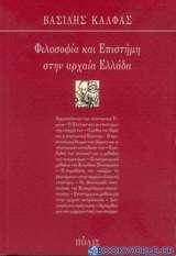 Φιλοσοφία και επιστήμη στην αρχαία Ελλάδα