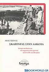 Σκάβοντας στην Αλβανία