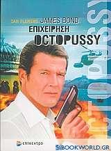 James Bond: επιχείρηση Octopussy