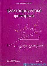 Ηλεκτρομαγνητικά φαινόμενα