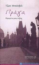 Πράγα, πορτρέτα μιας πόλης