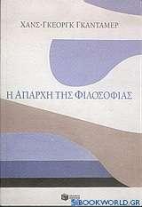 Η απαρχή της φιλοσοφίας