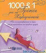 1000 και 1 τρόποι για να χαλαρώσετε