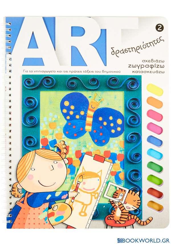 Art δραστηριότητες