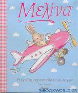 Μελίνα, η πρώτη αεροπορίνα των λαγών