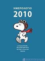 Ημερολόγιο Snoopy 2010
