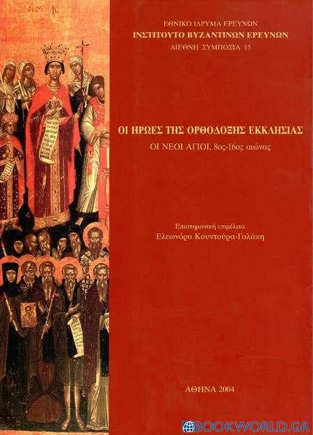 Οι ήρωες της Ορθόδοξης Εκκλησίας