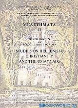 Studies on Hellenism, Christianity and the Umayyads