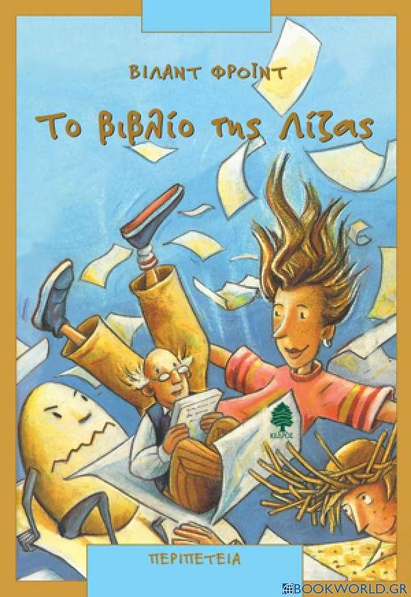 Το βιβλίο της Λίζας