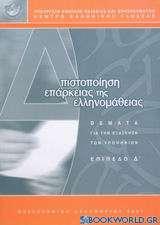 Πιστοποίηση επάρκειας της ελληνομάθειας