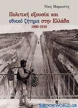 Πολιτική εξουσία και εθνικό ζήτημα στην Ελλάδα 1880-1910