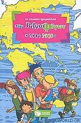Το σχολικό ημερολόγιο των βιβλιοφάγων 2009-2010
