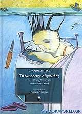 Το όνειρο της Αθηνούλας