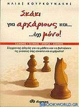 Σκάκι για αρχάριους και όχι μόνο