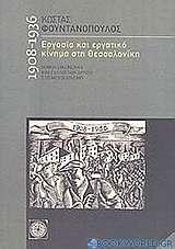 Εργασία και εργατικό κίνηµα στη Θεσσσαλονίκη 1908-1936