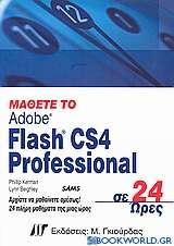 Μάθετε το Flash CS4 Professional σε 24 ώρες
