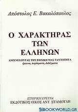 Ο χαρακτήρας των Ελλήνων