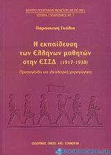 Η εκπαίδευση των Ελλήνων μαθητών στη ΕΣΣΔ (1917-1938)