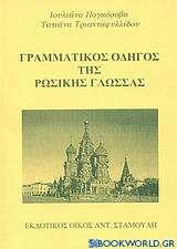 Γραμματικός οδηγός της ρωσικής γλώσσας