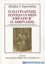 Ο Πατριάρχης Ιεροσολύμων Εφραίμ Β΄ ο Αθηναίος