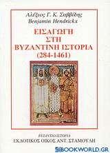 Εισαγωγή στη βυζαντινή ιστορία