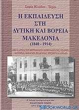 Η εκπαίδευση στη δυτική και βόρεια Μακεδονία 1840 - 1914
