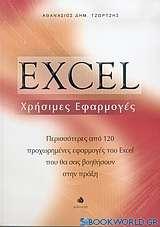 Excel χρήσιμες εφαρμογές