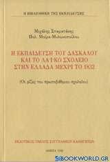 Η εκπαίδευση του δασκάλου και το λαϊκό σχολείο στην Ελλάδα μέχρι το 1832