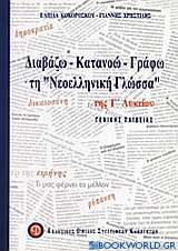 Διαβάζω, κατανοώ, γράφω τη νεοελληνική γλώσσα της Γ΄ λυκείου