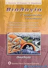 Βιολογία Γ΄ ενιαίου λυκείου