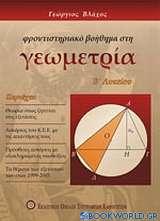 Γεωμετρία Β΄ λυκείου