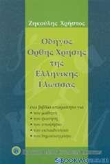 Οδηγός ορθής χρήσης της ελληνικής γλώσσας