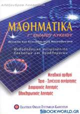 Μαθηματικά Γ΄ ενιαίου λυκείου