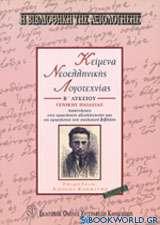 Κείμενα νεοελληνικής λογοτεχνίας Β΄ λυκείου γενικής παιδείας