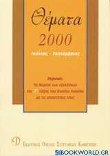 Θέματα εξετάσεων 2000 Γ΄ λυκείου