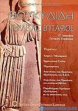 Θουκυδίδη Περικλέους Επιτάφιος Γ΄ λυκείου