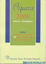 Θέματα εξετάσεων 2000 Β΄ λυκείου