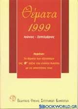 Θέματα εξετάσεων 1999 Β΄ λυκείου