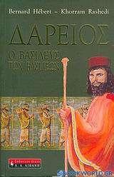 Δαρείος, o βασιλεύς των βασιλέων