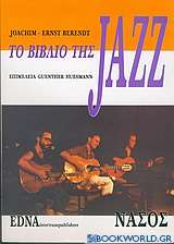 Το βιβλίο της τζαζ