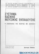 Σύστημα βασικής μουσικής εκπαίδευσης