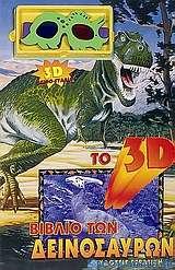 Το 3D βιβλίο των δεινοσαύρων