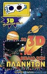 Το 3D βιβλίο των πλανητών